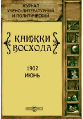 Книжки Восхода: журнал. 1902. Июнь