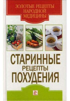 Старинные рецепты похудения