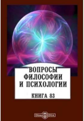 Вопросы философии и психологии. 1906. Книга 83