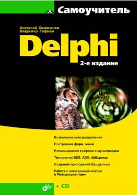 Самоучитель Delphi