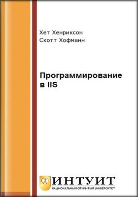 Программирование в IIS
