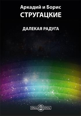 Далекая радуга : научно-фантастическая повесть: художественная литература
