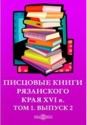 Писцовые книги Рязанского края XVI и XVII вв. Т. 1, Вып. 2