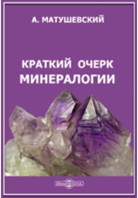 Краткий очерк минералогии