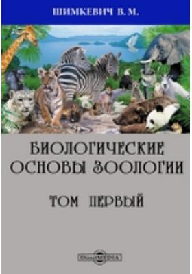 Биологические основы зоологии. Том первый