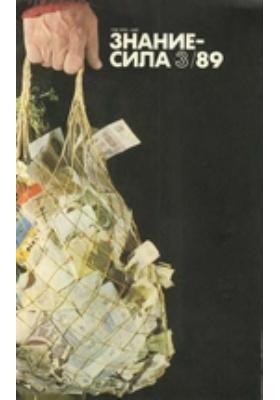 Знание-сила: журнал. 1989. № 3