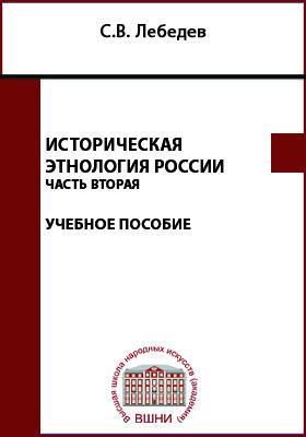 Историческая этнология России: учебное пособие, Ч. 2