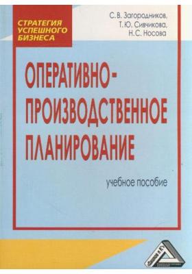 Оперативно-производственное планирование : Учебное пособие