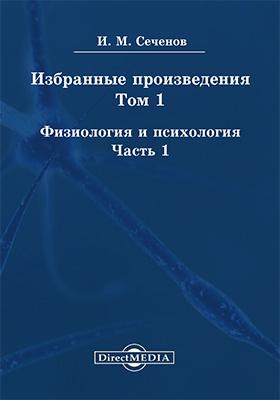 Избранные произведения. Т. 1. Физиология и психология, Ч. 1
