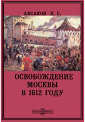 Освобождение Москвы в 1612 году