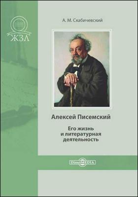 Алексей Писемский. Его жизнь и литературная деятельность: биографический очерк