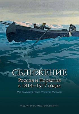 Сближение : Россия и Норвегия в 1814-1917 годах