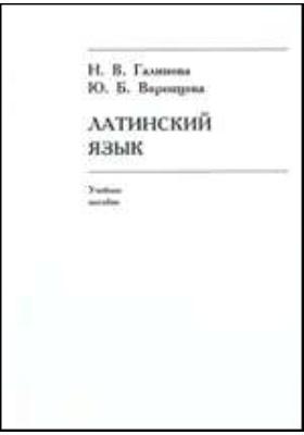 Латинский язык: учебное пособие