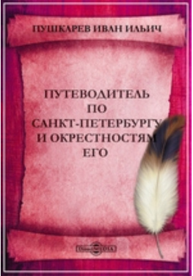 Путеводитель по Санкт-Петербургу и окрестностям его