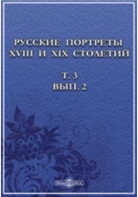 Русские портреты XVIII и XIX столетий = Portraits russes des XVIIIe et XIXe siècles. Т. 3, вып. 2