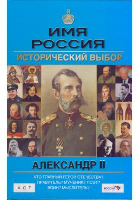 Александр II. Имя Россия. Исторический выбор
