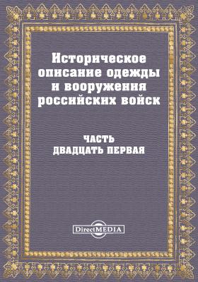 Историческое описание одежды и вооружения Российских войск, Ч. 21