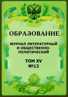 Образование. Журнал литературный и общественно-политический: журнал. 1906. Т. XV, № 12, Декабрь