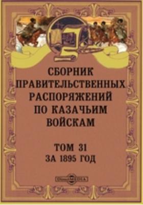 Сборник правительственных распоряжений по казачьим войскам. Т. 31. За 1895 год