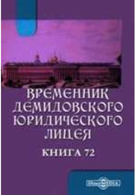 Временник Демидовского юридического лицея. 1897. Книга 72