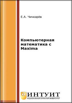 Компьютерная математика с Maxima