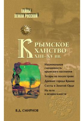 Крымское ханство XIII–XV вв