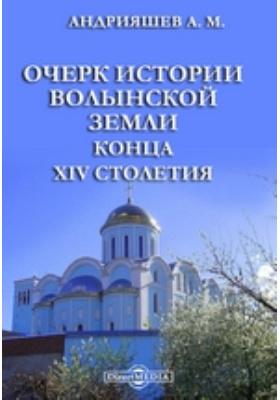 Очерк истории Волынской земли конца XIV столетия: публицистика