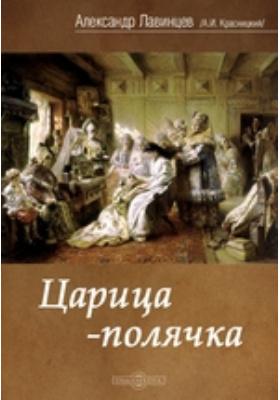Царица-полячка: художественная литература