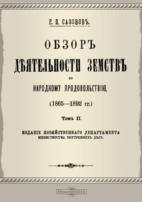 Обзор деятельности земств по народному продовольствию. (1865-1892 гг.). Т. 2