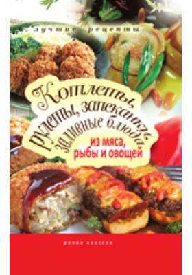 Котлеты, рулеты, запеканки, заливные блюда из мяса, рыбы и овощей: научно-популярное издание