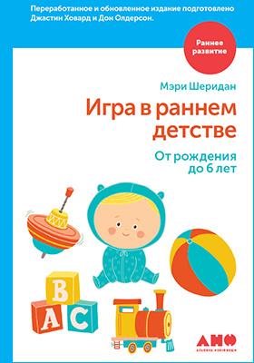 Игра в раннем детстве : от рождения до 6 лет: научно-популярное издание
