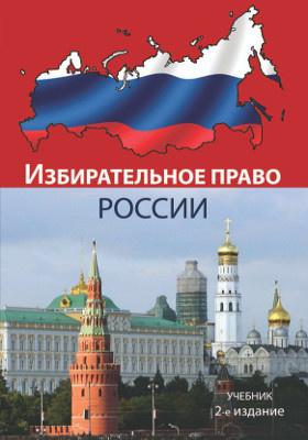 Избирательное право России: учебник