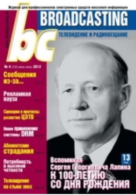 Broadcasting : телевидение и радиовещание: журнал. 2012. № 4(102)