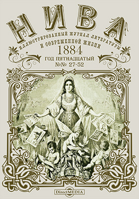 Нива : иллюстрированный журнал литературы и современной жизни. Год пятнадцатый. 1884. № 27-52