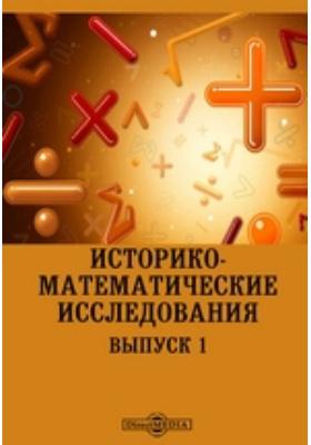 Историко-математические исследования. Выпуск 1