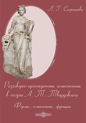 Разговорно-просторечные компоненты в поэзии А. Т. Твардовского : форма, семантика, функции: монография