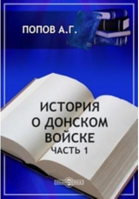 История о Донском войске, Ч. 1