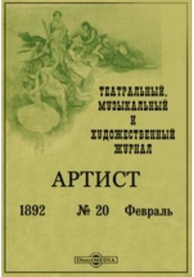 Артист. Театральный, музыкальный и художественный журнал: журнал. 1892. № 20, Февраль. Февраль