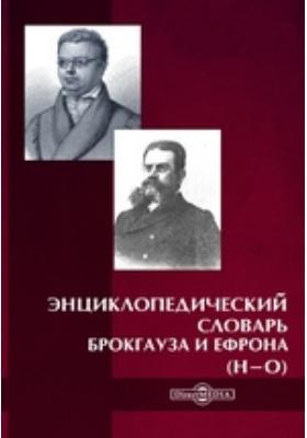 Энциклопедический словарь Брокгауза и Ефрона (Н-О)