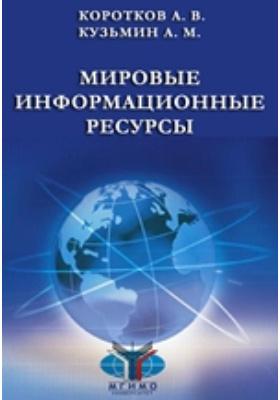 Мировые информационные ресурсы: учебное пособие