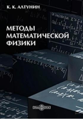 Методы математической физики: учебное пособие