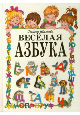 Весёлая азбука
