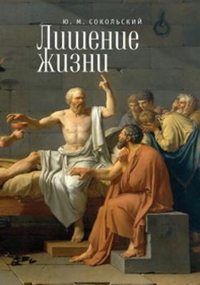 Лишение жизни: научно-популярное издание