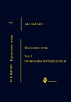 Избранные труды : в VII томах. Том I. Проблемы методологии