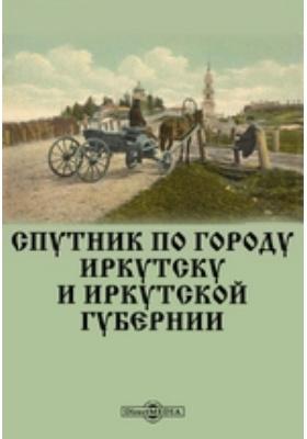 Спутник по городу Иркутску и Иркутской губернии