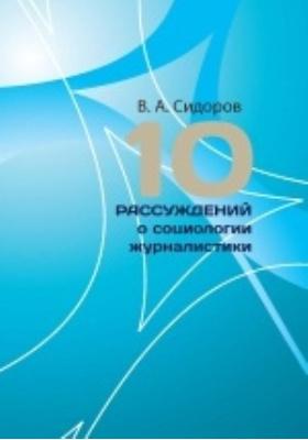 10 Рассуждений о социологии журналистики: учебное пособие