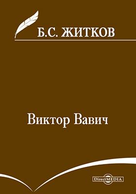 Виктор Вавич: художественная литература
