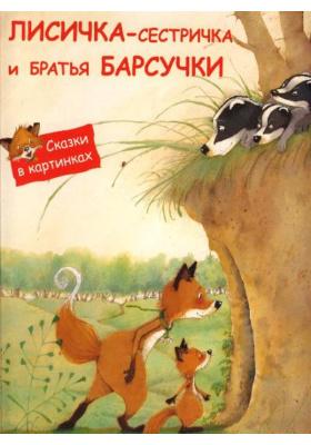 Лисичка-сестричка и братья Барсучки = Monsieur blaireau et madame renarde