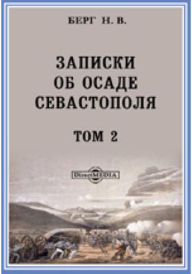 Записки об осаде Севастополя. Т. 2