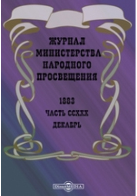 Журнал Министерства Народного Просвещения, Ч. 230. Декабрь